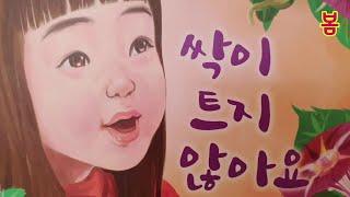 봄/창작동화/누리동화/동화책읽어주기/동화듣기
