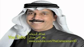 عبدالله الرويشد   بعد اللي صار 