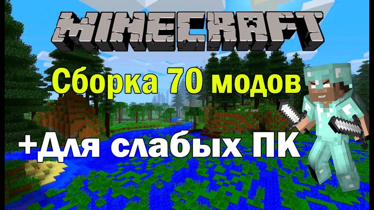 МОД НА МАЙНКРАФТ 1.7.10 НА БАРБОСКИНЫ