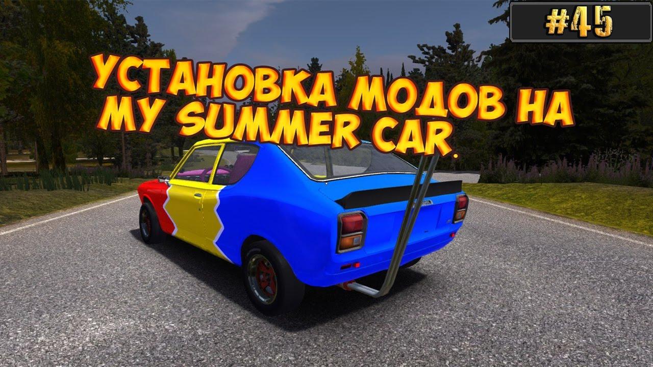 45 Установка мода на My Summer Car. - YouTube f0e23e87069