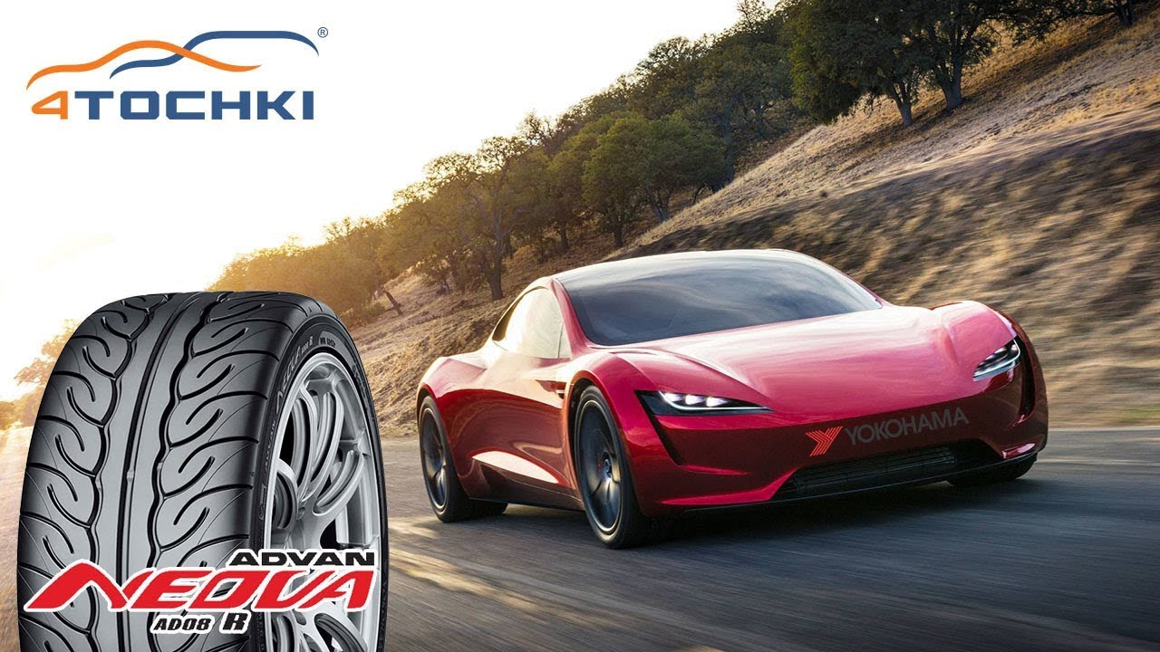 Шины Yokohama ADVAN Neova AD08R. Шины и диски 4точки - Wheels & Tyres.