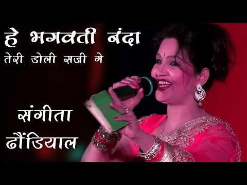 Latest Garhwali Song 2016 । Sangeeta Dhoundiyal । Badahaat Ka Tholu 2016 Uttarkashi Uttarakhand