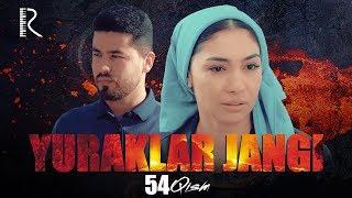 Yuraklar jangi (o'zbek serial) | Юраклар жанги (узбек сериал) 54-qism