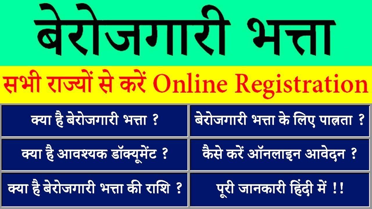 Berojgari Bhatta Form Pdf