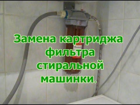 Замена картриджа фильтра стиральной машинки - YouTube