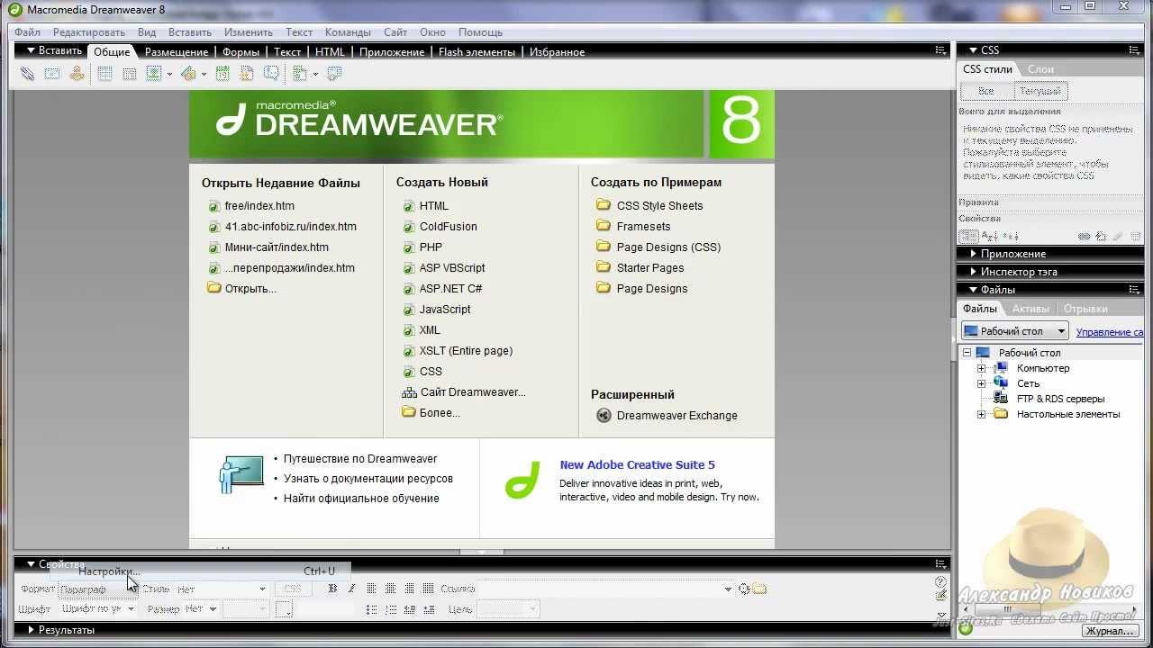Создание сайта в dreamweaver урок ипотечная компания м6 официальный сайт