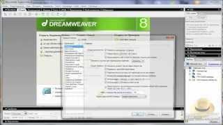 Dreamweaver урок 1