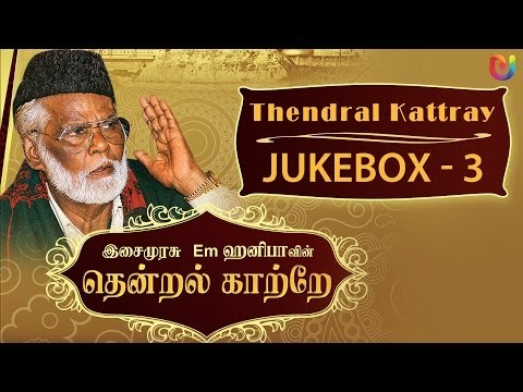 Ramzan Songs - Thendral Kattray Vol.3 - Tamil islamic Songs | Em Hanifa