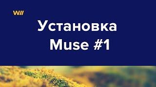Как скачать и установить Adobe Muse #1