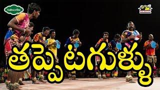 Tappeta Gullu ll Folk Dance ll Musichouse27 ll