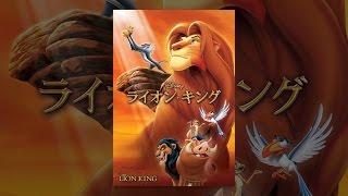 ライオン・キング (字幕版) thumbnail