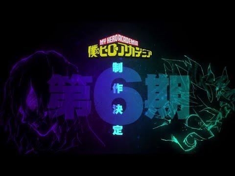 『僕のヒーローアカデミア』TVアニメ第6期制作決定解禁PV/ヒロアカ6期