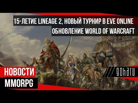 НОВОСТИ MMORPG: 15-летие LINEAGE 2, обновление WORLD OF WARCRAFT, новый турнир в EVE ONLINE