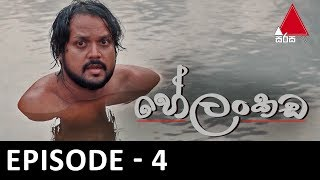 Helankada - Episode 04 | 04th May 2019 | Sirasa TV Thumbnail