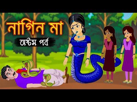 নাগিন মা অষ্টম পর্ব | Naagin Bangla Cartoon | Bengali Fairy Tales Rupkothar Golpo | Emon Squad