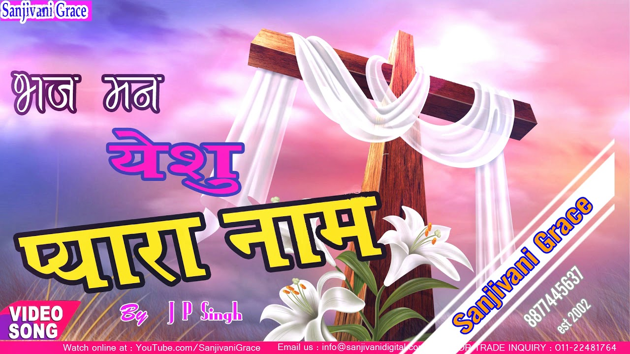 new hindi gospel song 2018 भज मन य श प य र न म