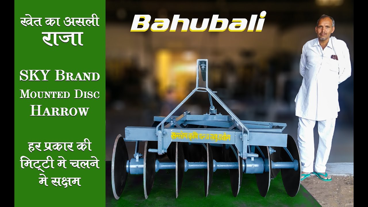 MOUNTED TYPE DISC HARROW -SANTOSH KRISHI YANTRA || SKY THRESHER ||AGRICULTURE IMPLEMENTS (Bahubali)