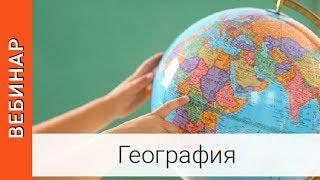 Вебинар: ГИА и ВПР по географии 2018 года