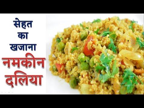 Daliya Recipe - नमकीन दलिया बनाने का तरीका - How To Make Daliya Recipe In Hindi