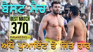 #370 Best Match   Lalheri Vs Manana   Amargarh (Sangrur) Kabaddi Tournament