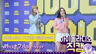 Download [IDOL RADIO] 200403 DREAMCATCHER (드림캐쳐) 유현&수아 - what2do cover /아이돌 라디오 직캠