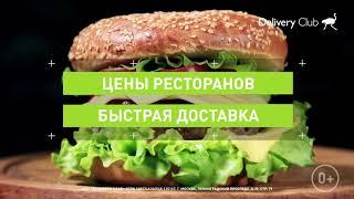 DC promo burgers 16:9 - 1