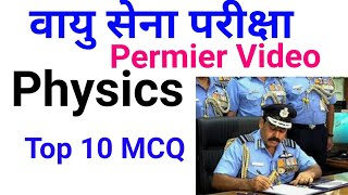 Airforce Grouo XY Exam 2020/2021    Physics Premier  Class    By -Anurag charurvedi