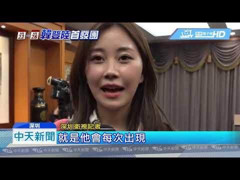 20190327中天新聞 貼身採訪韓國瑜 外媒女記者大讚市長貼心