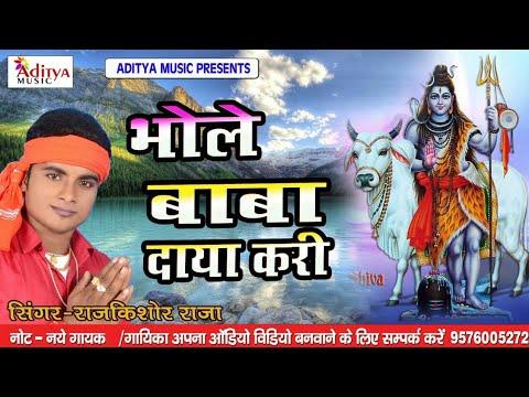 सदी देवघर में हमरो कराइ दी ही ना, sadi Devghar me hamro karai dihi na, Singar- Rajkishor raja, new