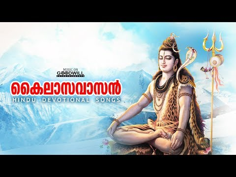 kailasavasan hindu devotional audio jukebox malayalam devotional songs