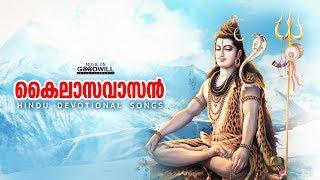 Kailasavasan   Hindu Devotional Audio Jukebox   Malayalam Devotional Songs