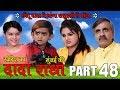 """Khandesh ka DADA part 48 """"छोटू ने माँगा ससुर से दहेज़"""""""