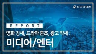 미디어/엔터 - 박성호 연구원
