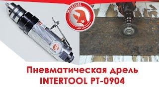 Пневматическая дрель INTERTOOL PT-0904, видеообзор(Пневматическую дрель прямого типа INTERTOOL PT-0904 можно купить ..., 2015-11-17T10:36:59.000Z)