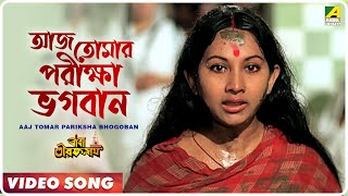 Aaj Tomar Pariksha Bhogoban | Baba Taraknath | Movie Video Song Devotional | Arati Mukherjee