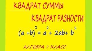 Формулы сокращенного умножения, квадрат суммы, квадрат разности
