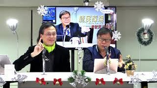黃毓民 毓民踩場 181217 ep1050 p2 of 3 北京在基本法不斷加附件就可以徹底摧毀一國兩制