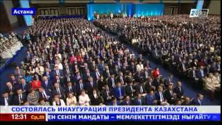 видео: Состоялась инаугурация Президента Казахстана