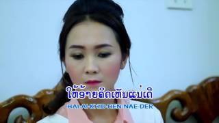 ນ້ອງຄິດຫຼາຍ ຮ້ອງໂດຍ: ນ້ອຍກິ່ງເດືອນ ລັດຕະນະ น้องคิดหลาย น้อยกิ่งเดือน ลัดตะนะ Nong Khid Lai