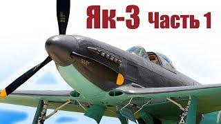 ЯК-3 / Обновленная модель / Часть 1 / ALNADO
