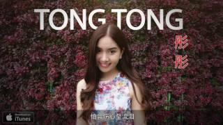 Wo An Lian De Ren  我暗恋的人 : Tongtong [official Audio]