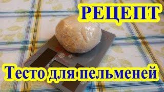 Тесто для пельменей