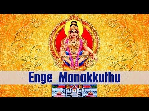 Enge Manakkuthu Ayyappan Song By Veeramani | Tamil Bhakthi Songs | Ayyappa Songs