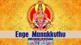 Enge Manakkuthu Ayyappan Song By Veeramani | Tamil Bhakthi Songs | Ayyappa Songs