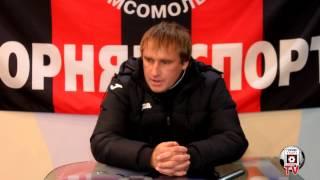 Послематчевая пресс-конференция тренера ФК