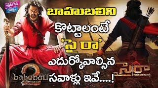 బాహుబలిని కొట్టాలంటే  'సైరా' | Sye Raa Narasimha Reddy Defeats Baahubali Movie Records | YOYO Cine