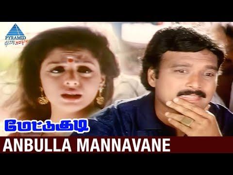 Mettukudi Tamil Movie Songs  Anbulla Mannavane Video Song  Karthik  Nagma  Pyramid Glitz Music