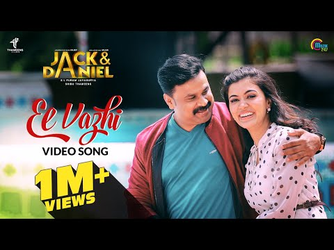 Ee Vazhi Lyrics - Jack Daniel Malayalam Movie Songs Lyrics