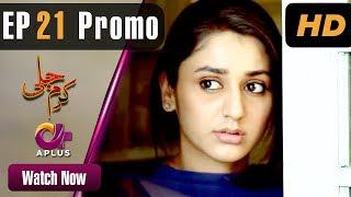 Karam Jali - Episode 21 Promo | Aplus Dramas | Daniya, Humayun Ashraf | Pakistani Drama
