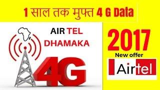 एक साल के लिए मुफ्त इंटरनेट - एयरटेल | Airtel 4G free internet offer for one Year 2017